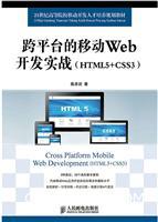 跨平台的移动Web开发实战(HTML5 CSS3)