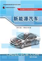 新能源汽车 职业教育汽车类专业规划教材