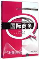 国际商务 21世纪经济管理精品教材・国际商务系列