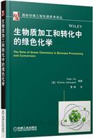生物质加工和转化中的绿色化学(国际环境工程先进技术译丛)