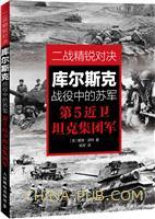 二战精锐对决:库尔斯克战役中的苏军第5近卫坦克集团军