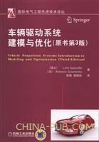 车辆驱动系统建模与优化(原书第3版)