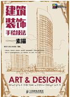 建筑装饰手绘技法――素描