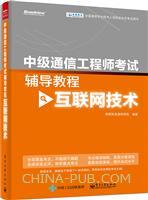 中级通信工程师考试辅导教程.互联网技术