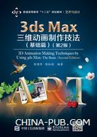 3ds max三维动画制作技法.基础篇(第2版)