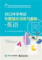 对口升学考试专题强化训练与解析・英语(附模拟试题)