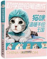 初学色铅笔速成:猫咪的温暖手绘王国