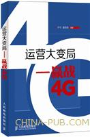 运营大变局:赢战4G