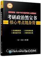 考研政治黑宝书――核心考点随身背(双色)