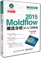 Moldflow 2015模流分析从入门到精通