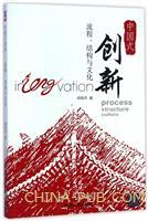 中国式创新流程.结构与文化