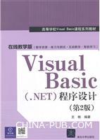 Visual Basic(.NET)程序设计-(第2版)-在线教学版