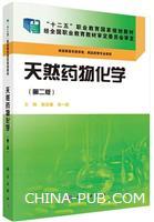 天然药物化学-(第二版)-供高职高专药学类.药品类等专业使用