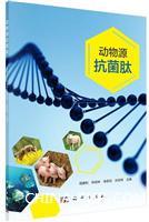 动物源抗菌肽