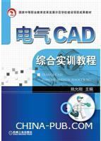 电气CAD综合实训教程