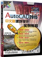AutoCAD 2015中文版建筑设计实例教程-(含1DVD)