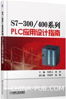 S7-300/400系列PLC应用设计指南