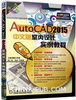 AutoCAD 2015中文版室内设计实例教程-(含1DVD)