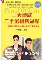 三天造就二手房租售冠军-房地产经纪人业务技能提升实用读本-第2版