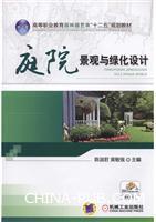 庭院景观与绿化设计
