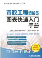 市政工程造价员图表快速入门手册