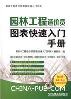 园林工程造价员图表快速入门手册