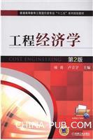 工程经济学-第2版