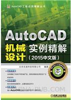 AutoCAD机械设计实例精解-(2015中文版)-(含1DVD)