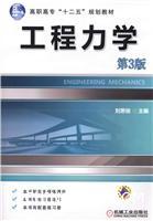 工程力学-第3版