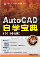 AutoCAD自学宝典-(2015中文版)-(含1DVD)