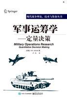军事运筹学――定量决策