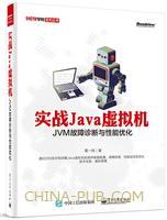 实战Java虚拟机――JVM故障诊断与性能优化