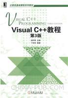 (特价书)Visual C++教程(第3版)