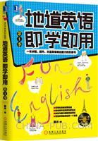 (特价书)地道英语即学即用(第1季)