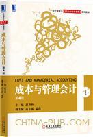 (特价书)成本与管理会计(第4版)
