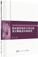 供应链环境中订单分配及订购批量决策研究[按需印刷]