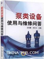 泵类设备使用与维修问答