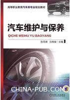 汽车维护与保养(高等职业教育汽车类专业规划教材)