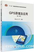 GPS原理及应用