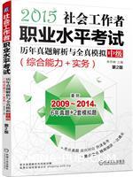 2015社会工作者职业水平考试历年真题解析与全真模拟?中级(综合能力+实务)第2版