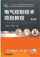 电气控制技术项目教程(第2版)