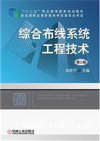 综合布线系统工程技术(第2版)