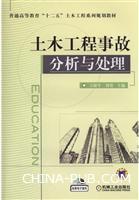 """土木工程事故分析与处理(普通高等教育""""十二五""""土木工程系列规划教材)"""