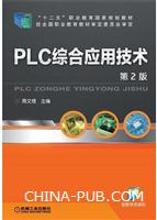 PLC综合应用技术