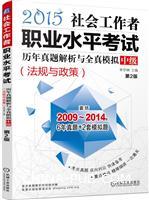 2015社会工作者职业水平考试历年真题解析与全真模拟?中级(法规与政策)第2版