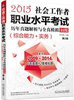 2015社会工作者职业水平考试历年真题解析与全真模拟?初级(综合能力+实务)第2版