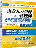 企业人力资源管理师近年考试真题及答案解析(一级)