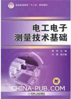 电工电子测量技术基础