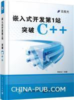 嵌入式开发第1站――突破C++