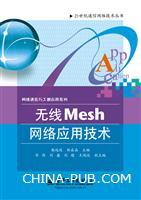 无线Mesh网络应用技术